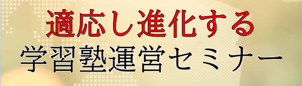 適応し進化する学習塾運営セミナー|日本コスモトピア